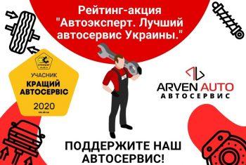 Участие в рейтинг-акции «Автоэксперт. Лучший автосервис Украины.»