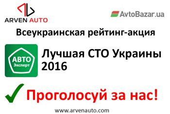 Участие в рейтинг-акции: Автоэксперт — Лучшая СТО 2016   Arven Auto