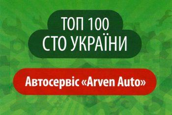 Результаты первого этапа конкурса «Автоэксперт. Лучшая СТО 2016»   Arven Auto