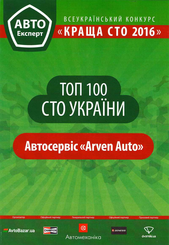 ТОП 100 СТО Украины - Arven Auto