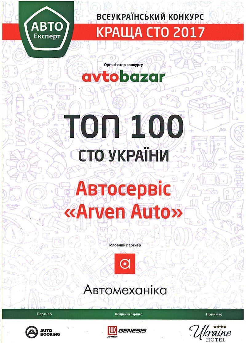 Диплом ТОП 100 СТО Украины 2017.