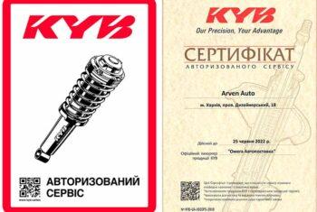 Arven Auto - KYB-сервис в Харькове